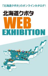 北海道クボタ WEB新機種発表会2020